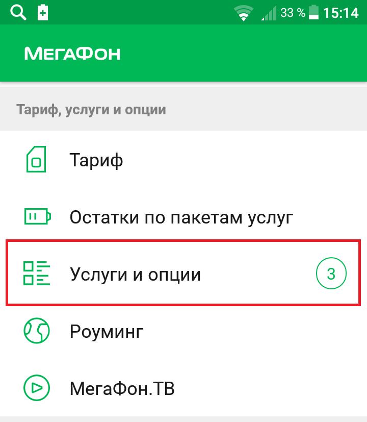 мегафон услуги и опции