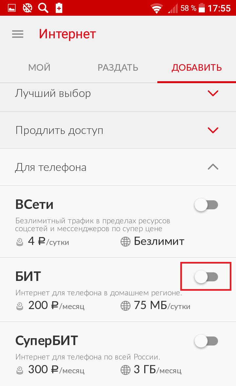 мобильный интернет мтс для телефона