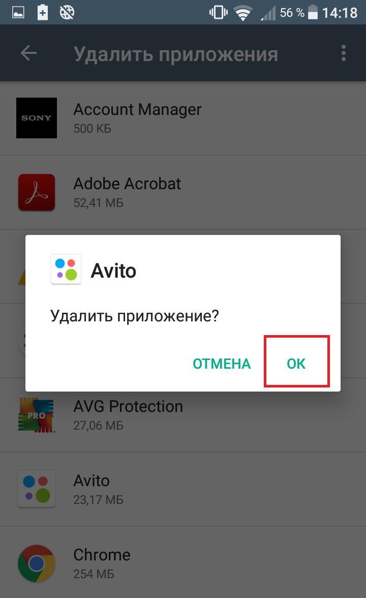 подтвердить удаление приложения андроид