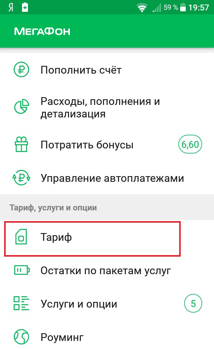 приложение мегафон телефон