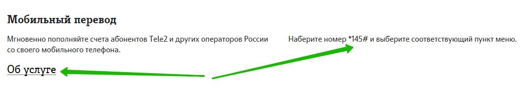 мобильный перевод теле2 телефон