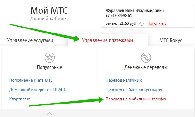 мтс перевод на мобильный