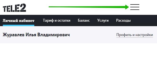 кабинет теле2 меню
