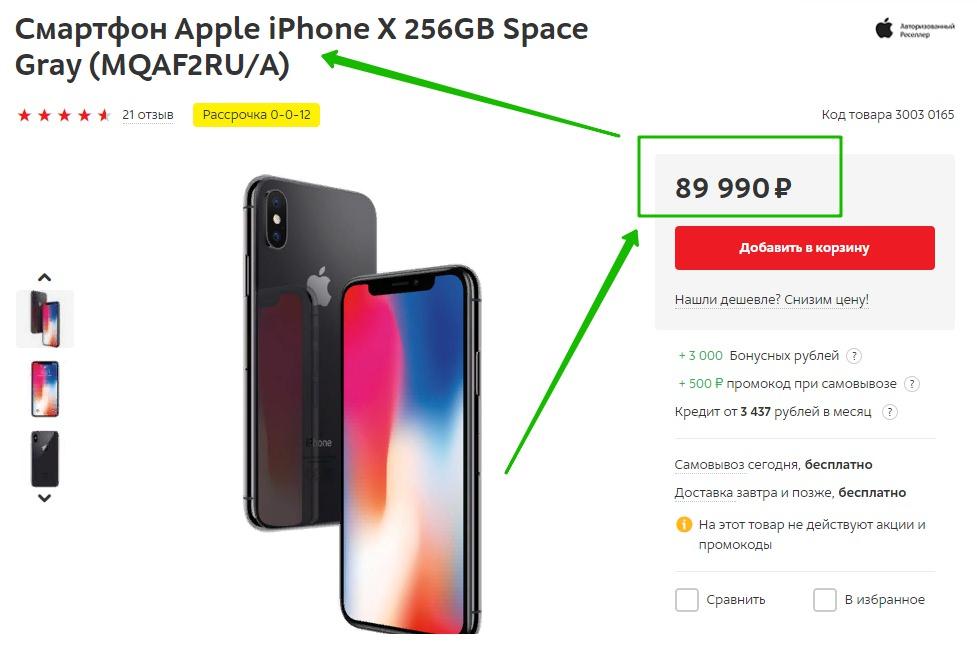 смартфон айфон x цена м видео