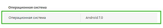Операционная система Android 7.0