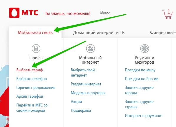 официальный сайт мтс выбрать тариф