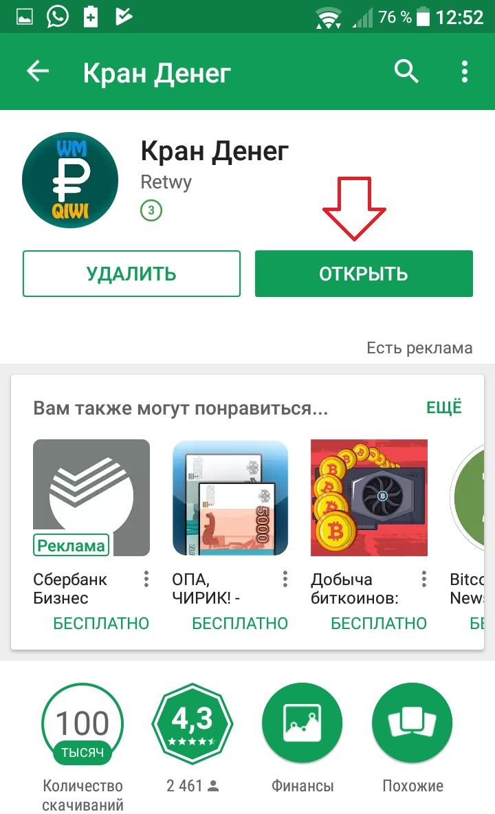 открыть приложение андроид