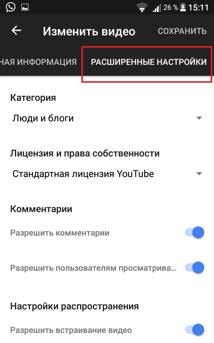 расширенные настройки видео