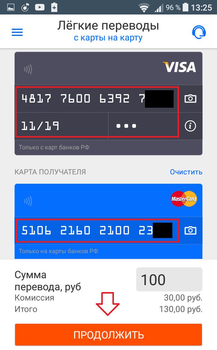 карта банка перевод деньги