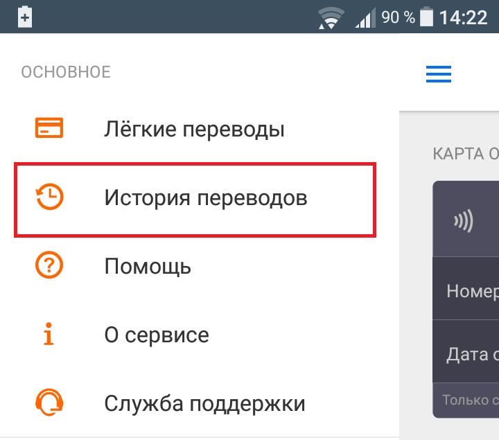 история переводов меню приложения