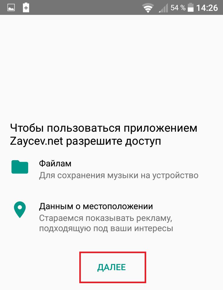 разрешить доступ приложению