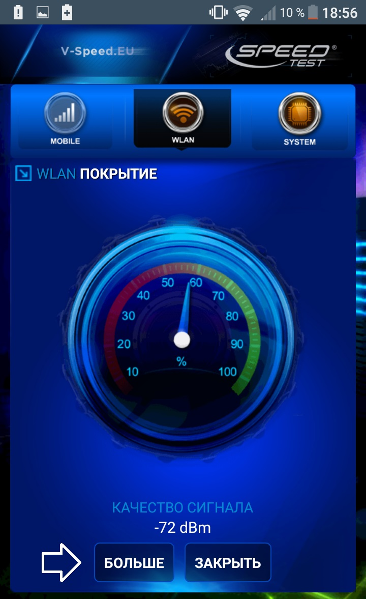 проверка скорости wi-fi