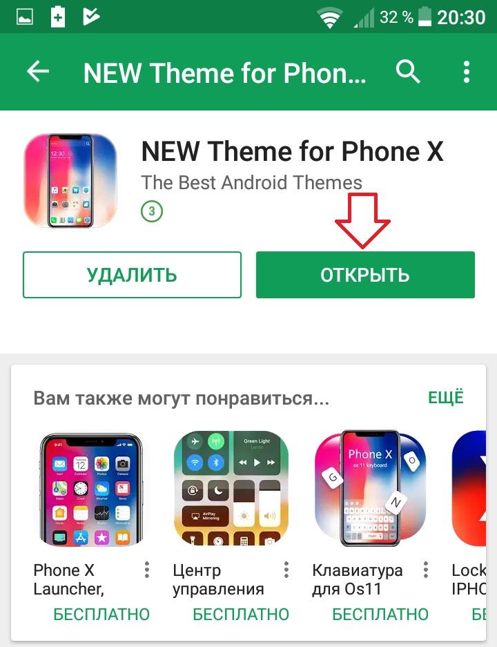 открыть приложение