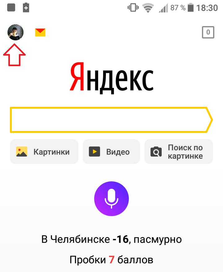 яндекс телефон андроид
