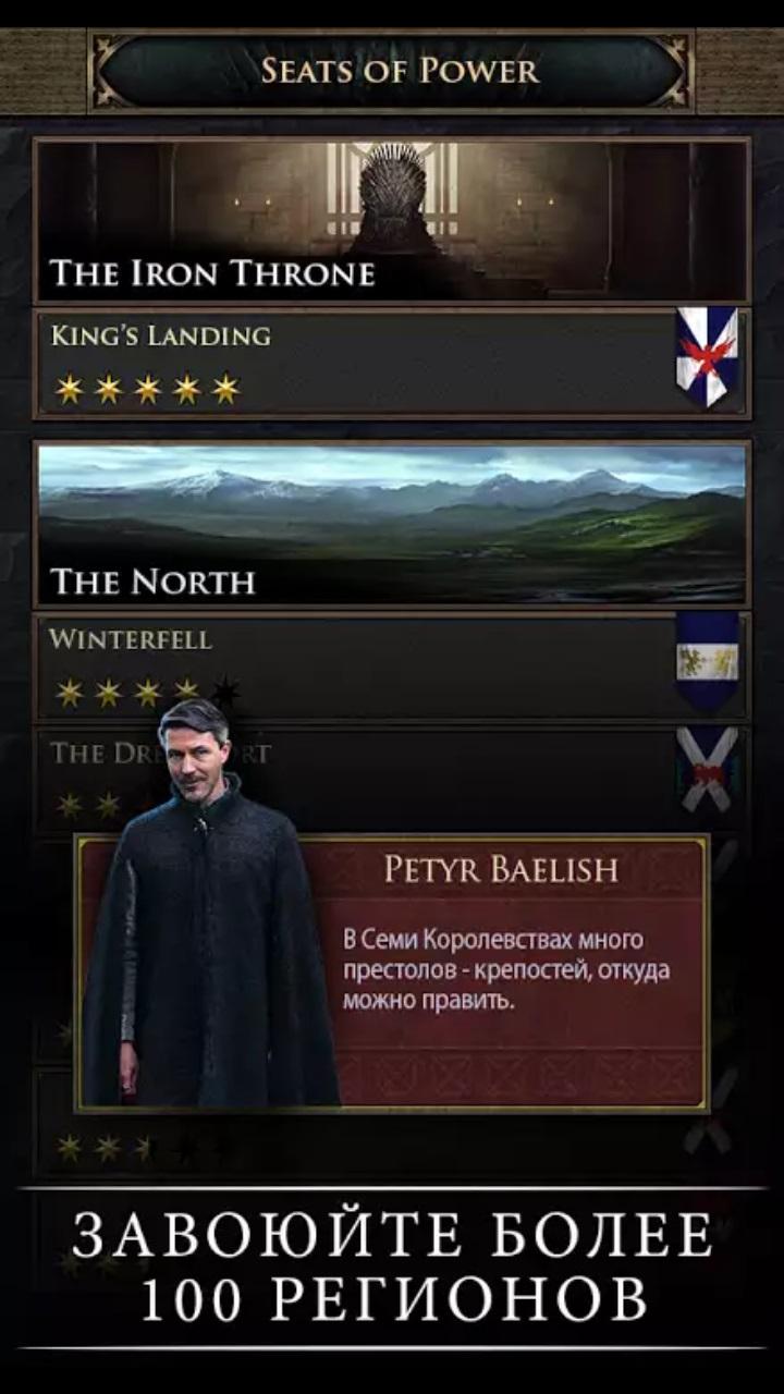 завоевать регионы