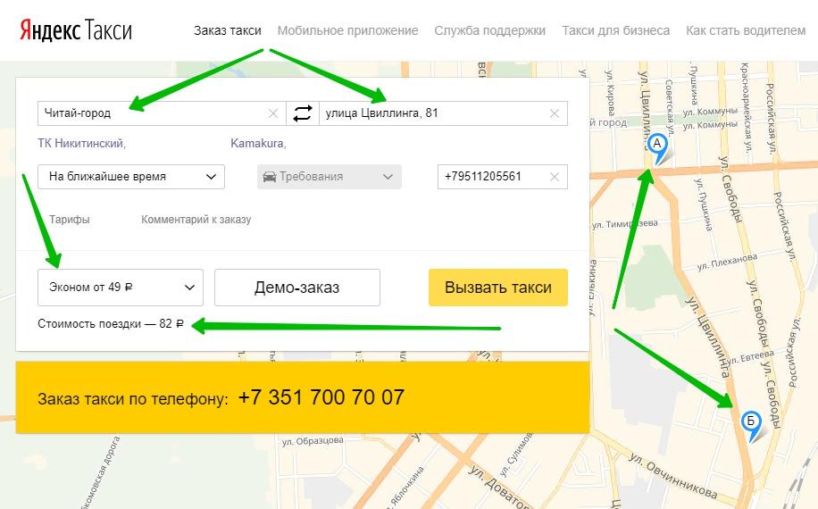 яндекс такси рассчитать стоимость поездки