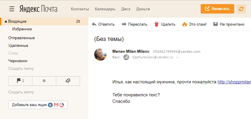 письмо почта email