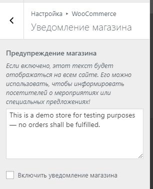 уведомление интернет магазина