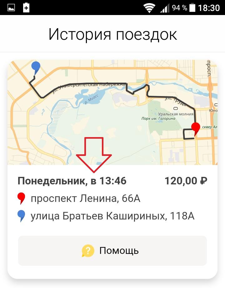 такси история приложение