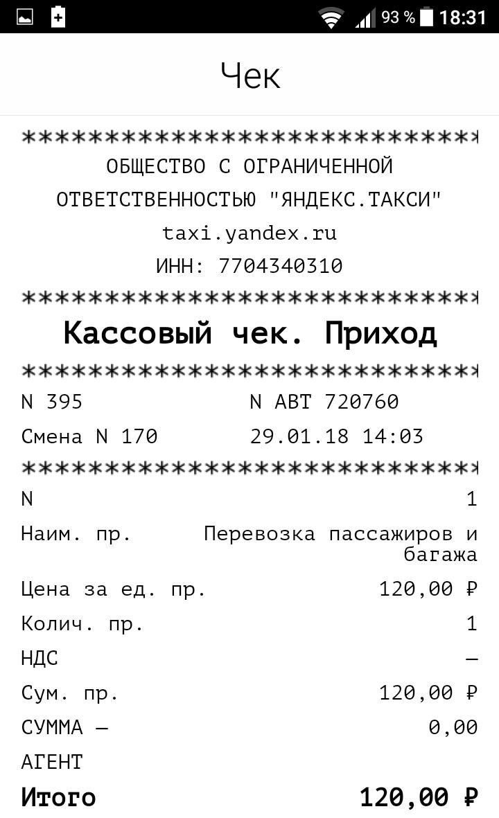 кассовый чек такси яндекс