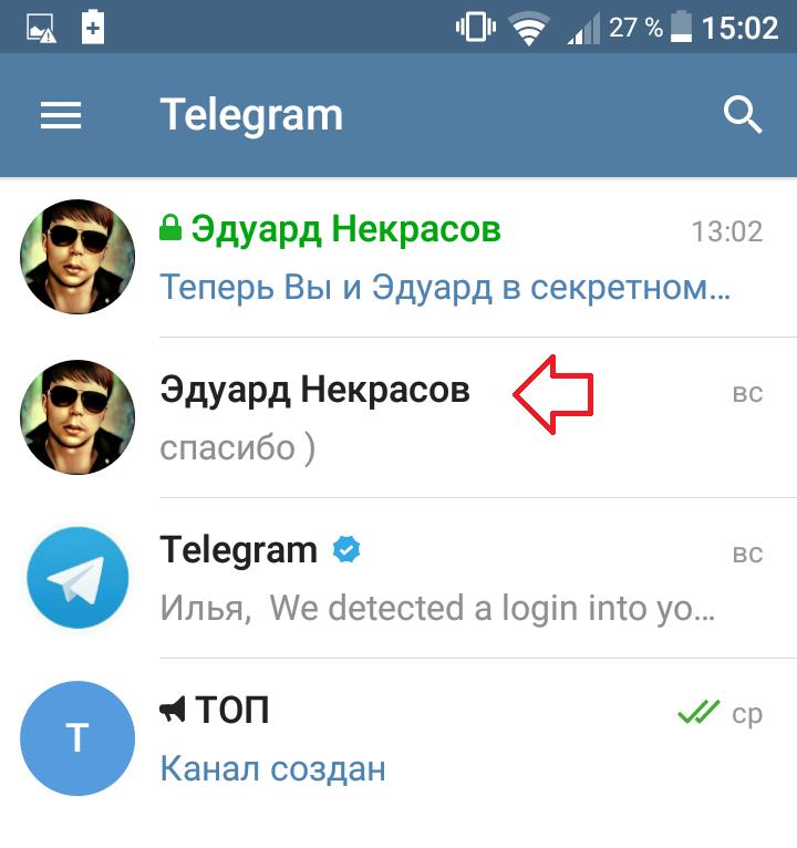 телеграм приложение чат