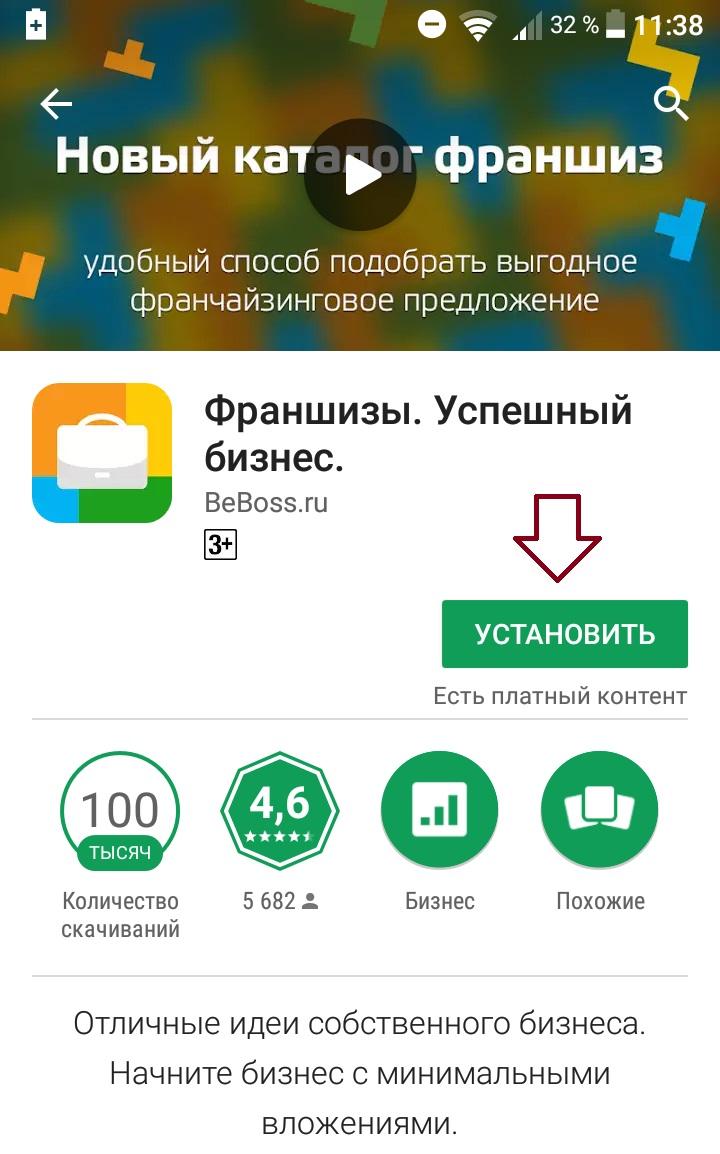 франшизы приложение телефон