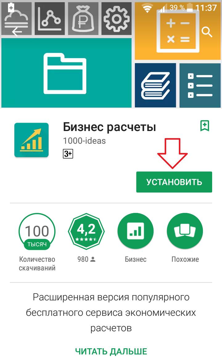 установить приложение бизнес расчёты