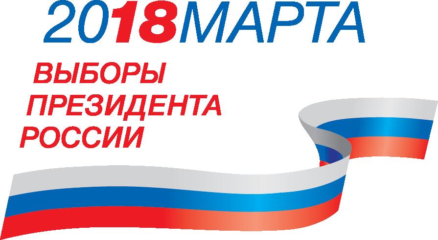 выборы президента России 2018 марта