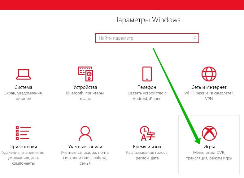 параметры игры windows