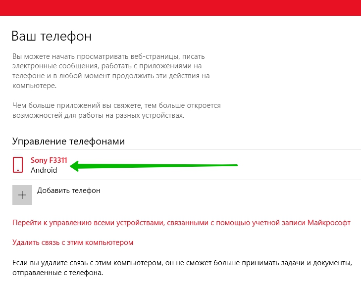 телефон андроид windows