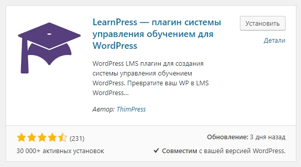 LearnPress плагин WordPress