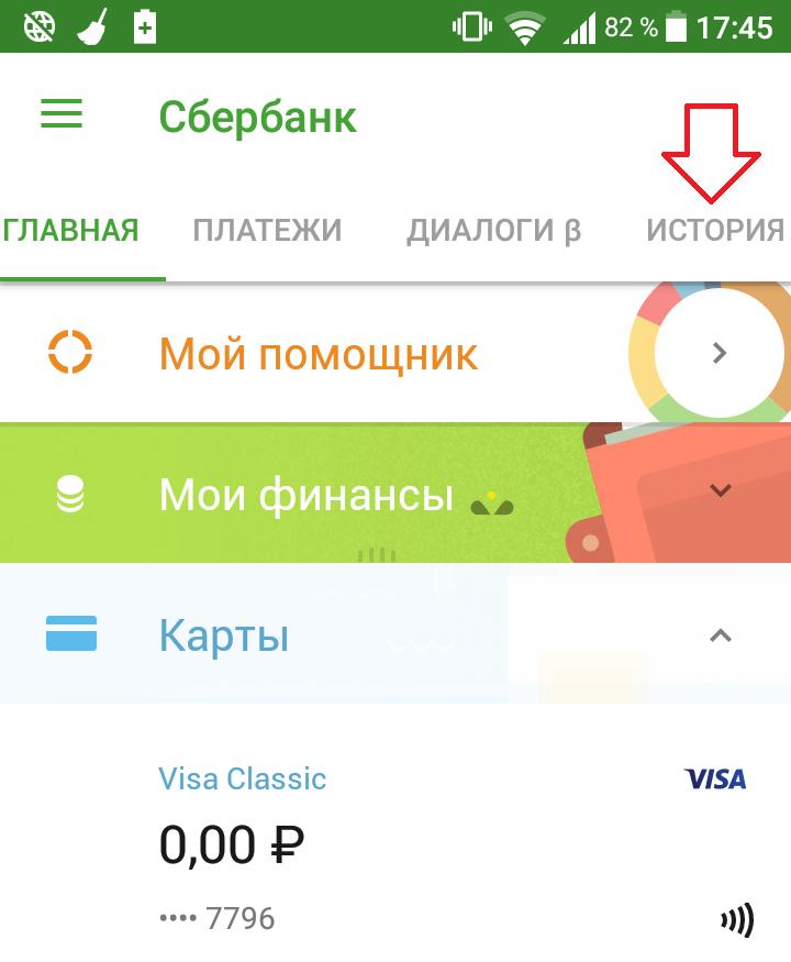 сбербанк онлайн телефон