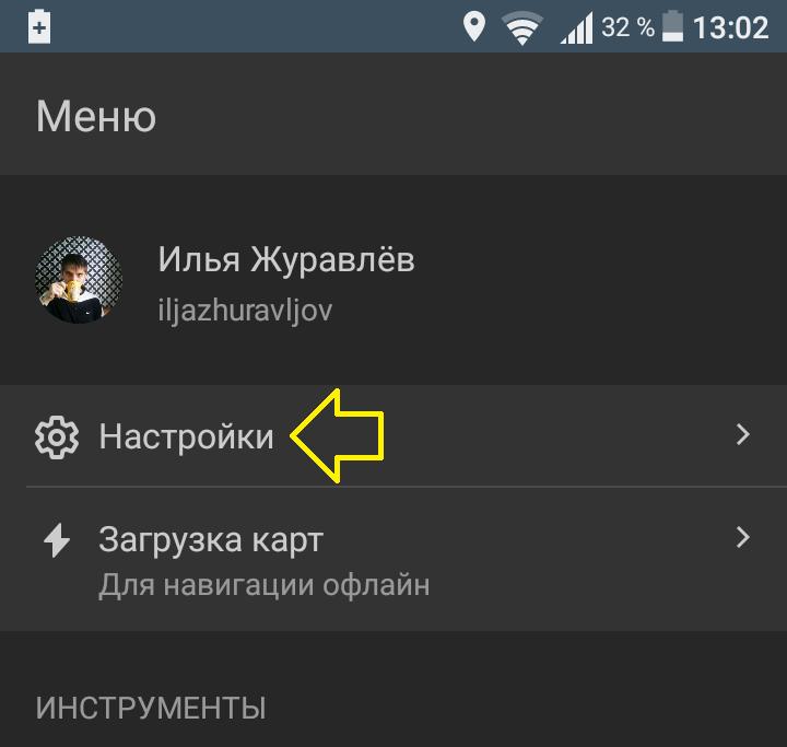 настройки Яндекс навигатор