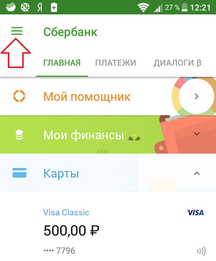 сбербанк меню приложения
