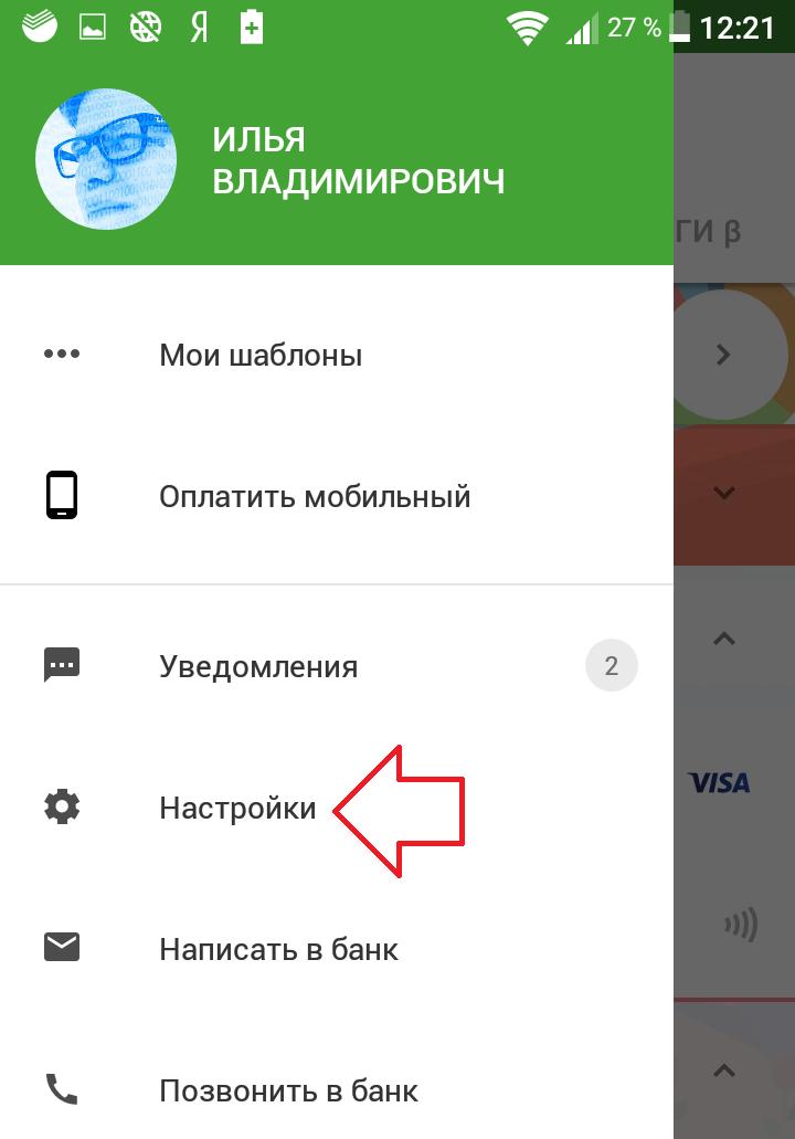 настройки сбербанк приложение телефон
