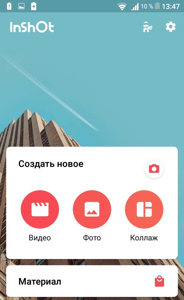 приложение редактор inshot