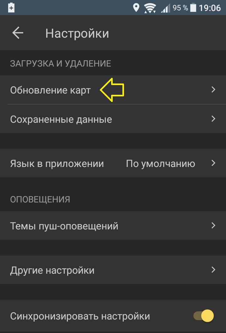 обновление карт навигатор яндекс
