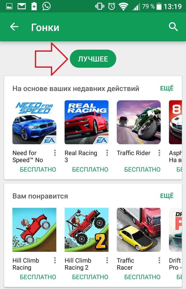 гонки андроид