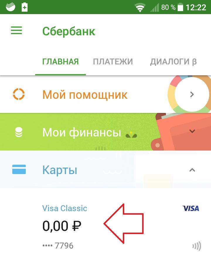 карта сбербанк приложение
