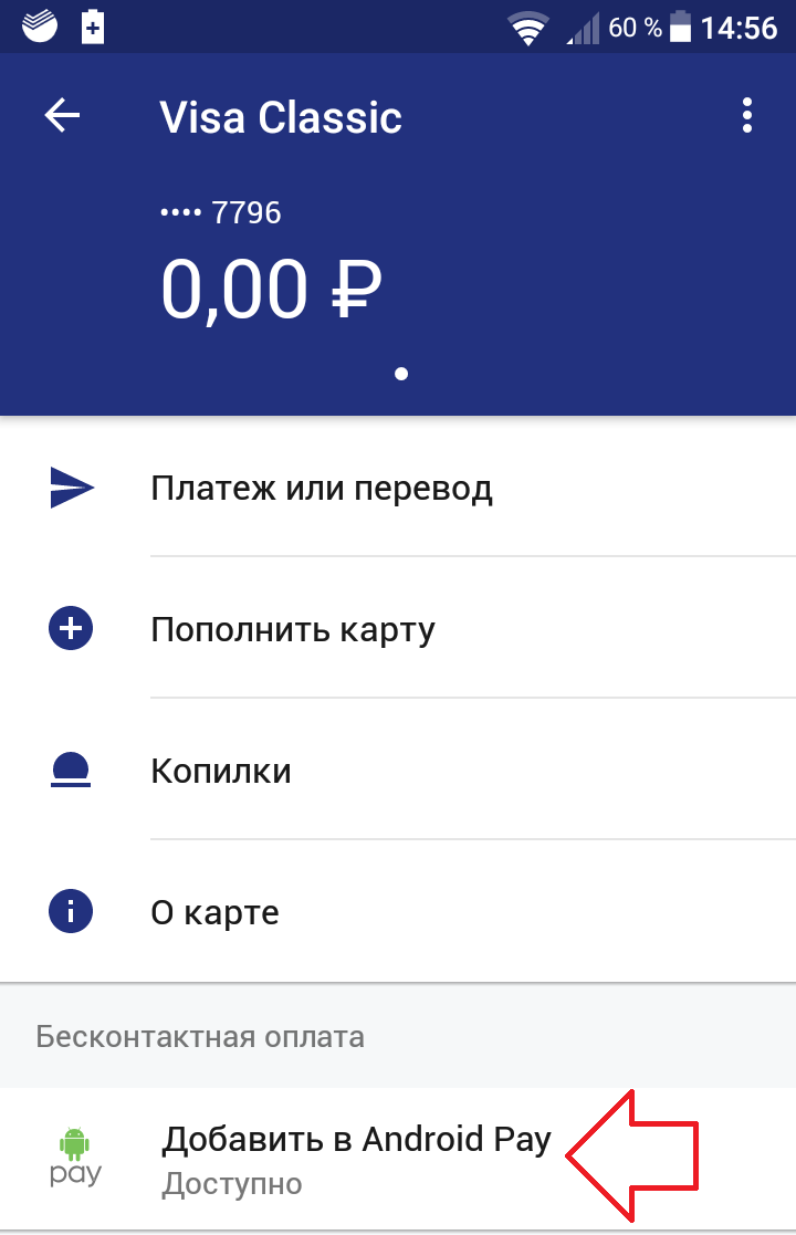 сбербанк android pay