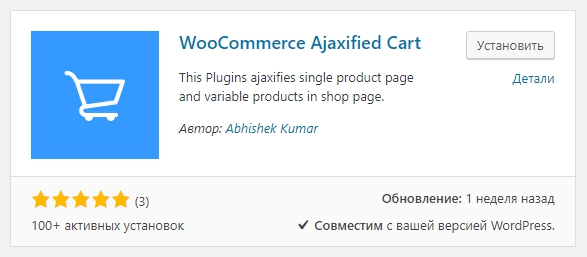 WooCommerce Ajaxified Cart