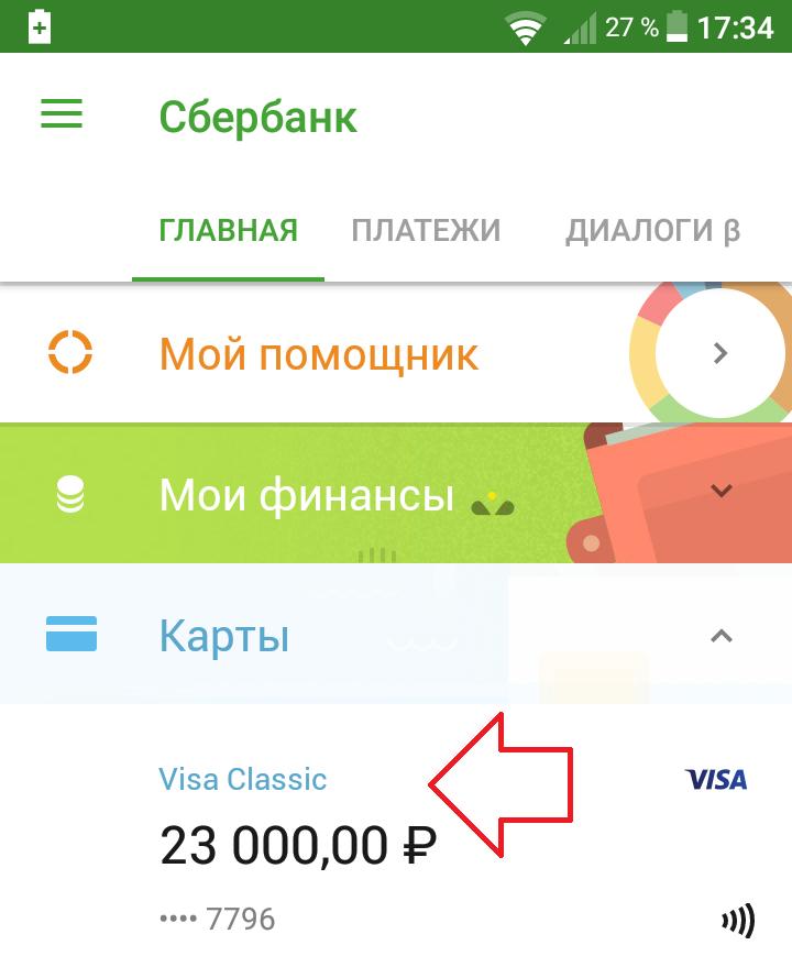 сбербанк карта приложение