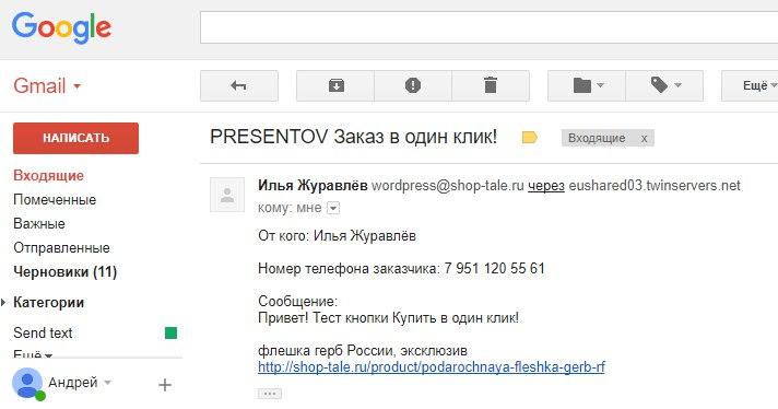 письмо заказ email