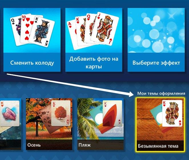 тема оформления solitaire