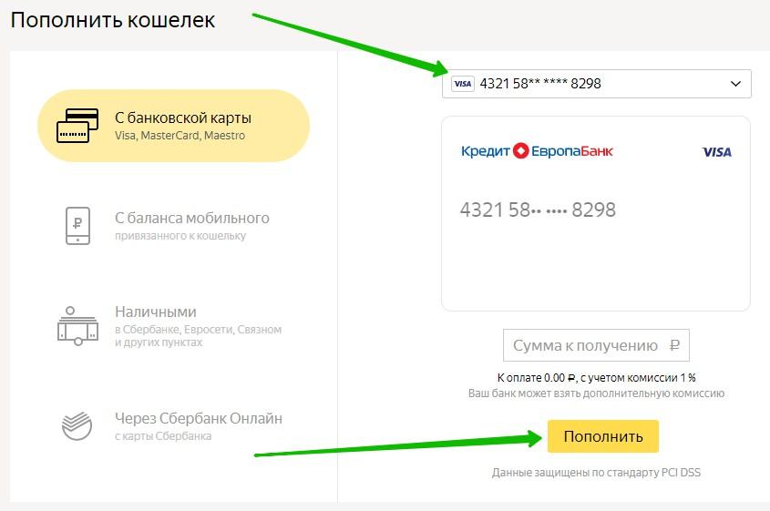 перевод с карты на Яндекс деньги