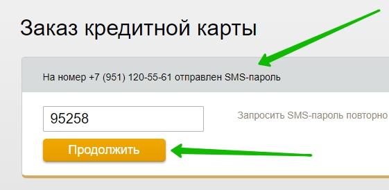 смс пароль код