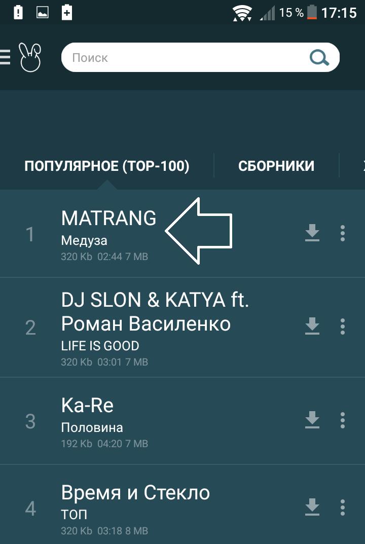 музыка андроид