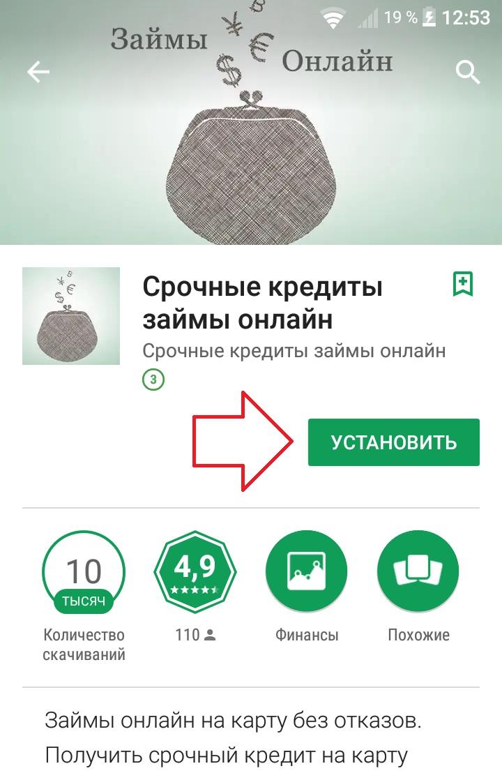 займы на телефон приложение андроид