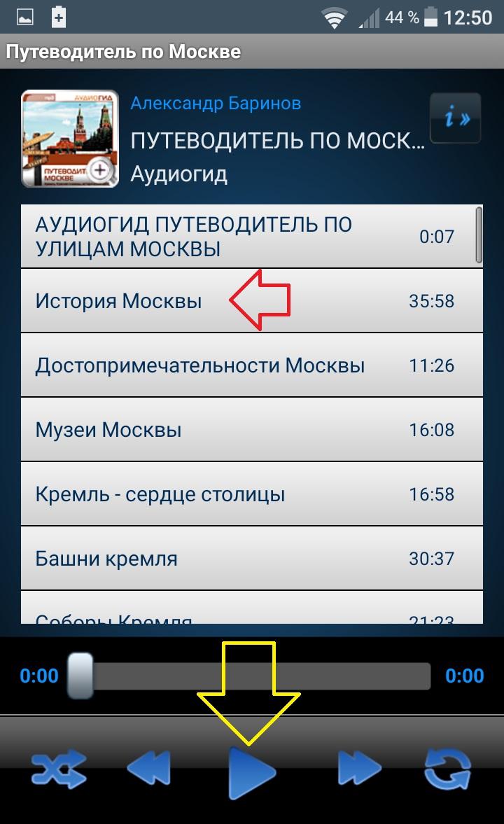 аудиогид по Москве андроид