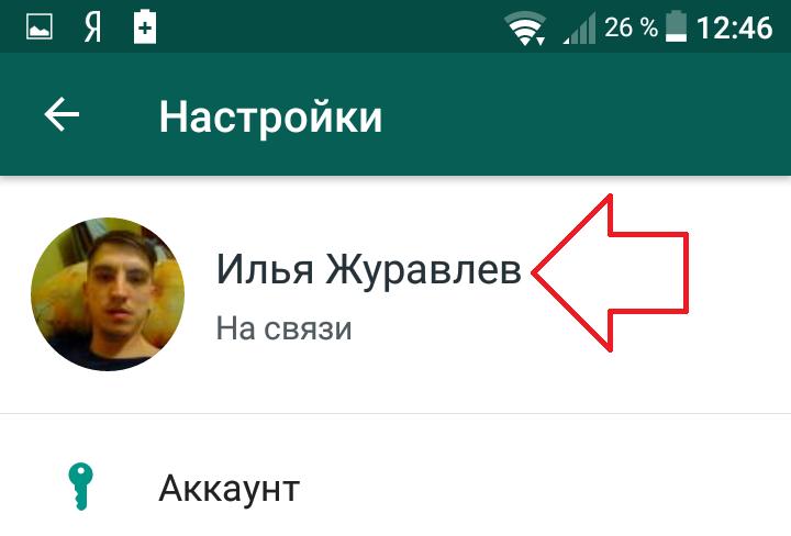имя контакт ватсап